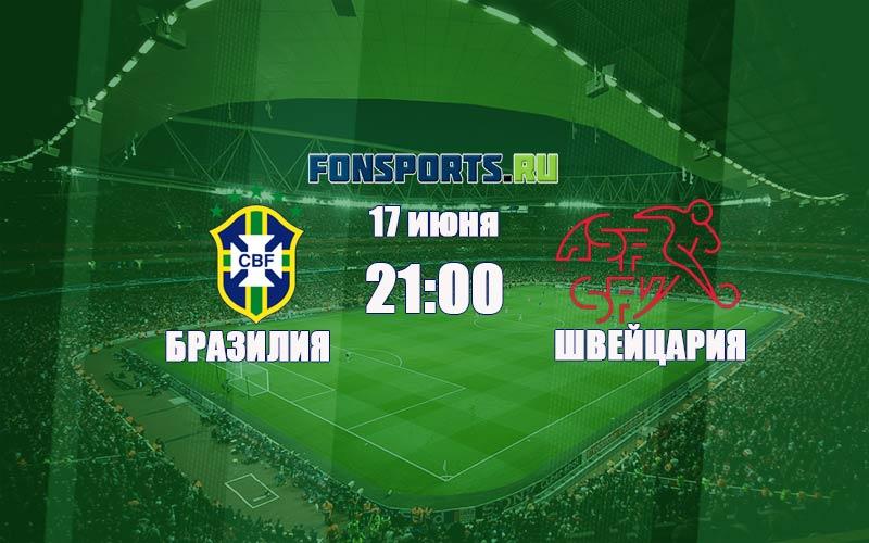 Бразилия – Швейцария прогноз на 17 июня