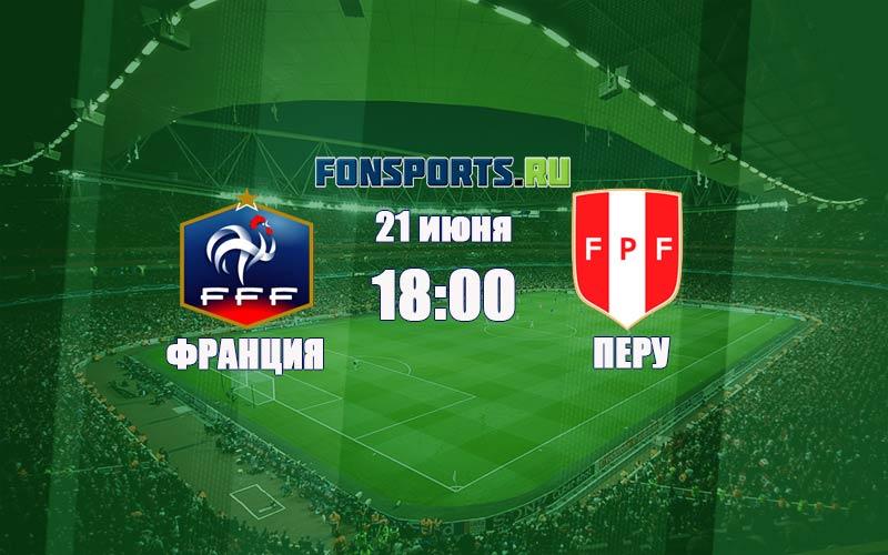 Франция – Перу: прогноз и статистика матча (21.06.18)