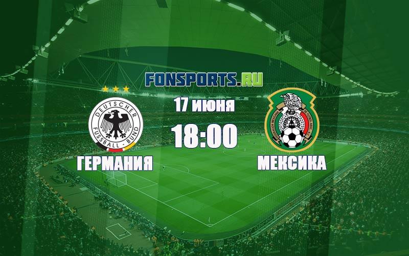 Германия – Мексика. Прогноз и ставки на матч ЧМ-2018 (17 июня)