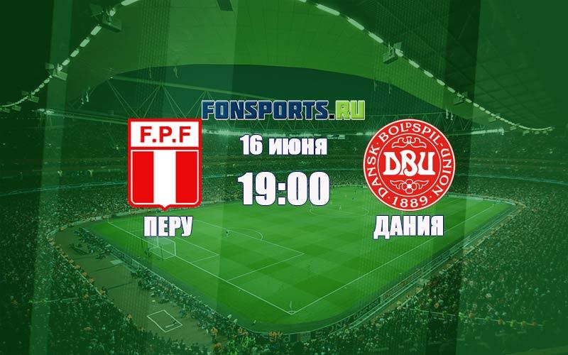 Перу – Дания прогноз матча на 16 июня 2018