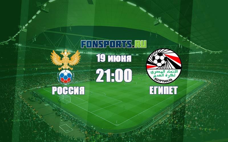 Прогноз на матч Россия – Египет (19 июня 2018) | ЧМ-2018