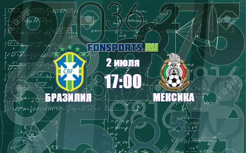 Какие коэффициенты на матч Бразилия – Мексика (02.07.2018)