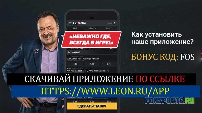 скачать приложение леонбетс