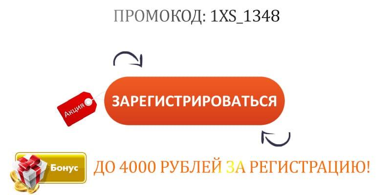 Промокод 1хСтавка