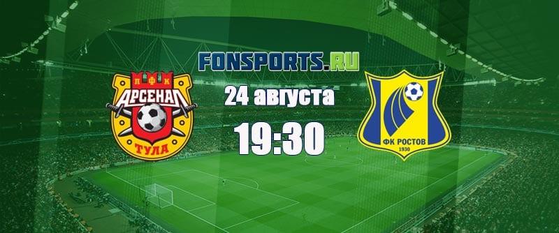 Арсенал Тула - Ростов (24 августа 2018). Прогноз и аналитика
