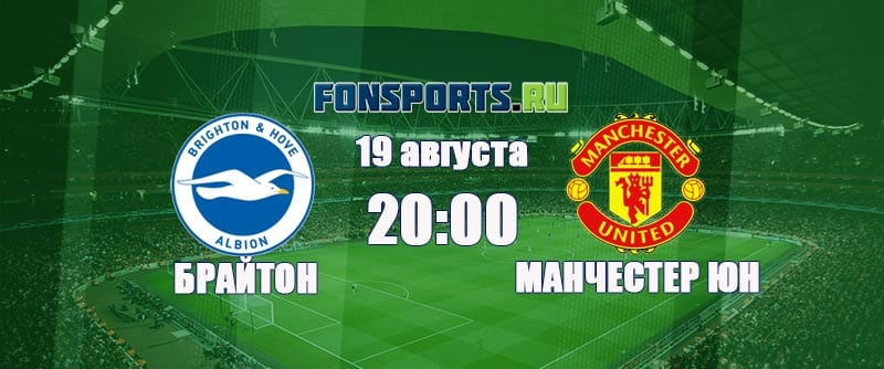 Прогноз матча Брайтон – Манчестер Юнайтед (19 августа 2018) | Фонспортс.ру