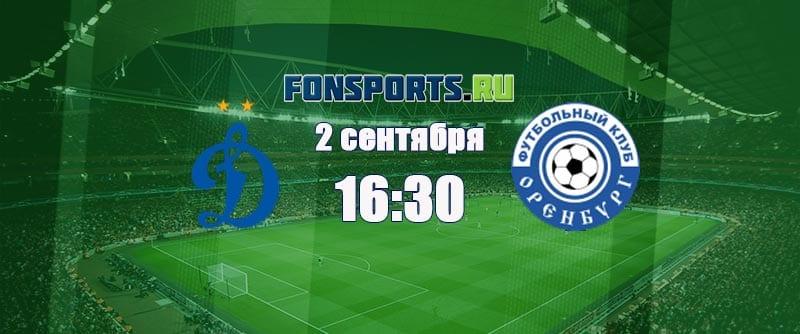Динамо Москва - Оренбург (2 сентября 2018). Прогноз и аналитика