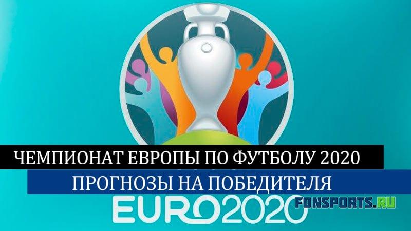 Чемпионат Европы по футболу 2020: кто победит и где будет проходить?