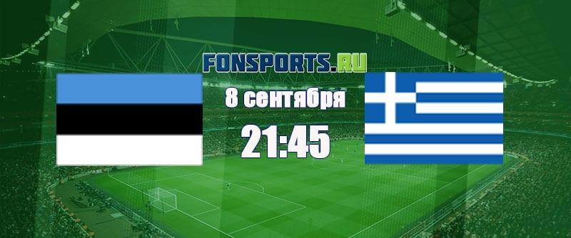 Эстония – Греция (8 сентября 2018). Прогноз и обзор матча