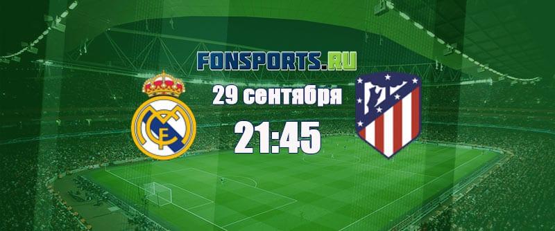 Реал – Атлетико Мадрид: прогноз и обзор на матч 29.09.2018