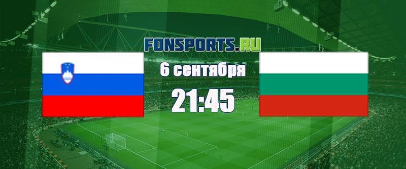 Словения - Болгария (6 сентября 2018). Прогноз и аналитика