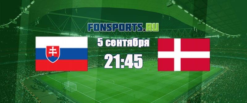 Словакия - Дания (5 сентября 2018). Прогноз и аналитика