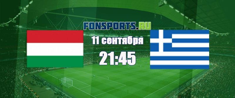 Венгрия – Греция (11 сентября 2018). Прогноз и аналитика