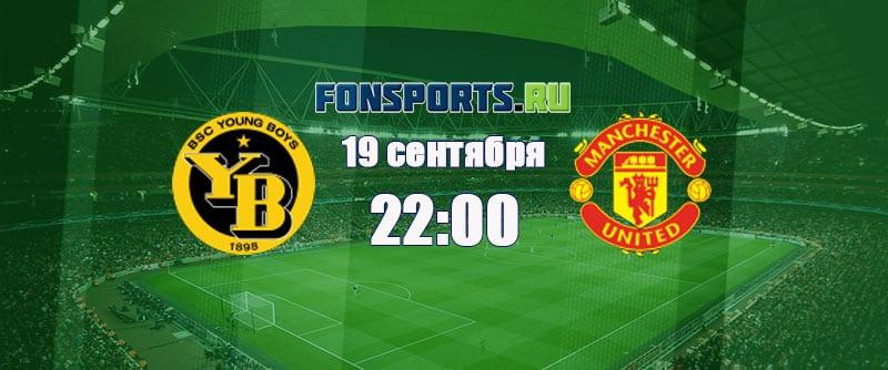 Янг Бойз – Манчестер Юнайтед. Прогноз и обзор матча (19.09.2018)