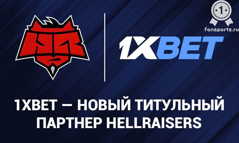 1хBet стал титульным партнером киберспортивной компании HellRaisers