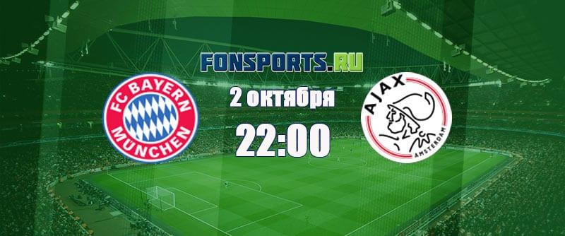 Бавария – Аякс. Прогноз на Лигу Чемпионов (02.10.2018)
