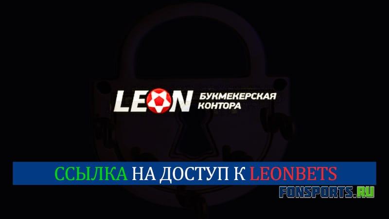 Леонбетс – доступ к сайту букмекерской конторы Leonbets