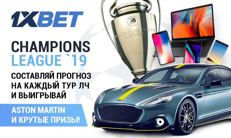 купон лига чемпионов 1xbet