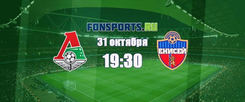 Локомотив – Енисей (31 октября 2018): прогноз, статистика и коэффициенты на матч