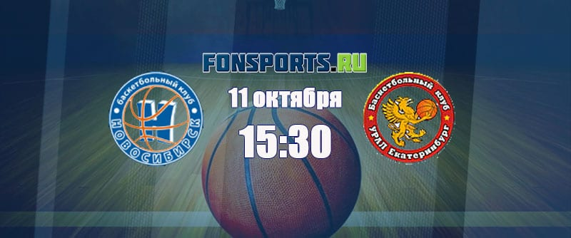 Новосибирск – Урал. Прогноз на баскетбол (11.10.2018)