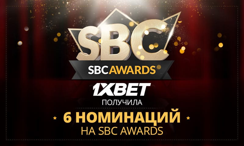 1xBet номинирует сразу на 6 премий в SBC Awards