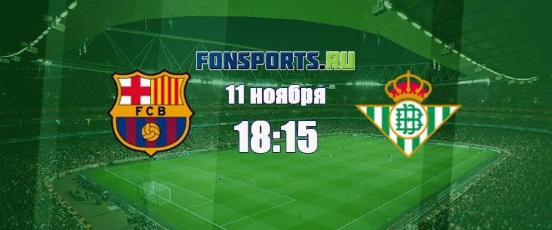 Прогноз на матч Барселона - Бетис от 11 ноября 2018