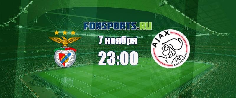 Прогноз на матч Бенфика - Аякс на 7 ноября 2018