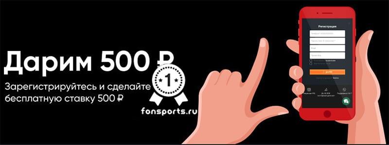 бинго бум 500 рублей за регистрацию