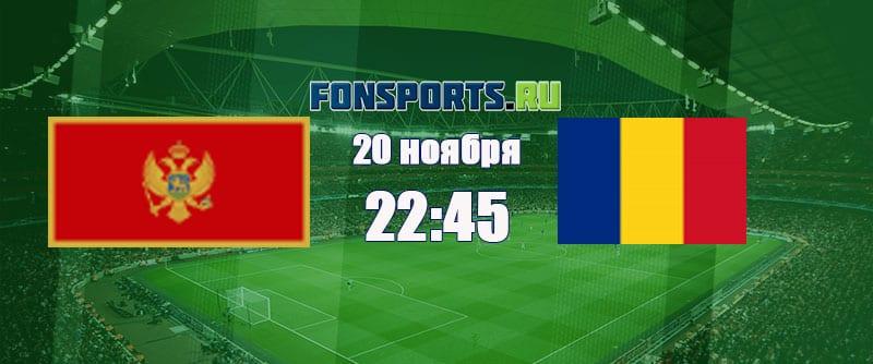 Черногория – Румыния прогноз на матч 20 11 18