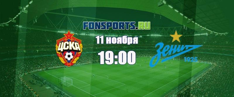 Прогноз на матч ЦСКА – Зенит, 11 ноября 2018