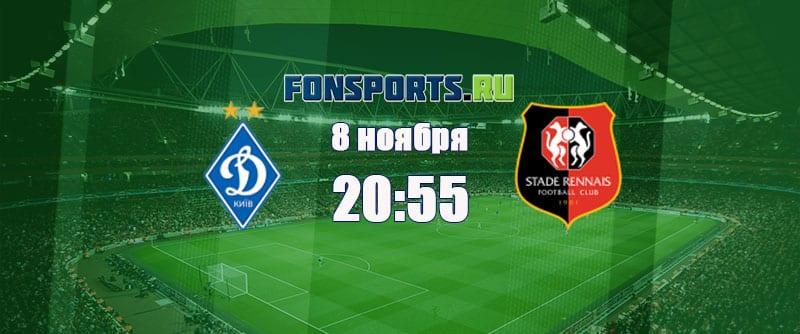 Прогноз на матч Динамо Киев - Ренн