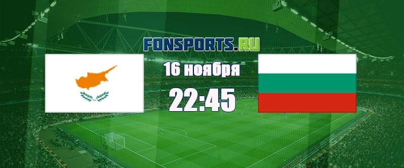 Прогноз на матч Кипр и Болгария на 16 ноября 2018 года