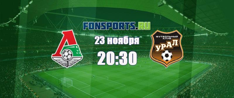Локомотив – Урал, прогноз на матч от 23 ноября 2018