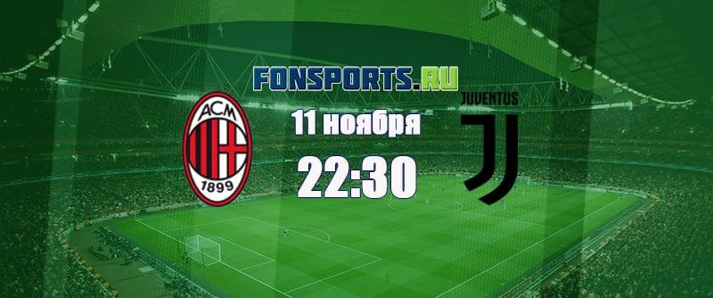 Прогнозы и ставки на матч Милан – Ювентус 11 ноября 2018