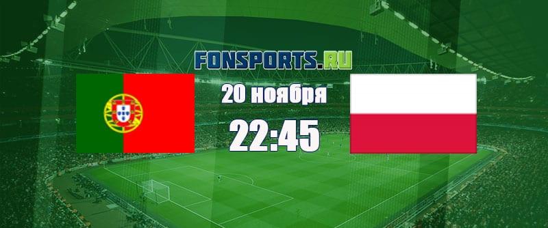 Прогноз на матч Португалия – Польша, 20 ноября 2018