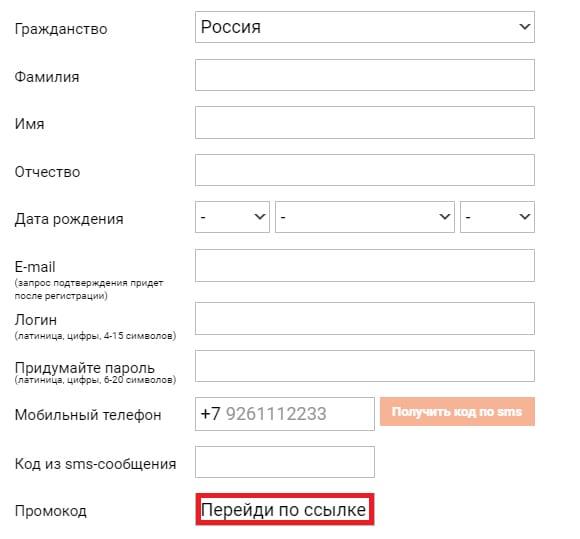 винлайн промокод 1000 рублей