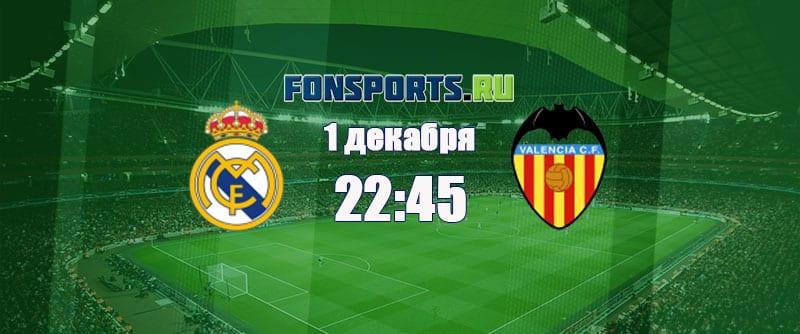 Прогноз на матч Реал Мадрид - Валенсия (1 декабря 2018)