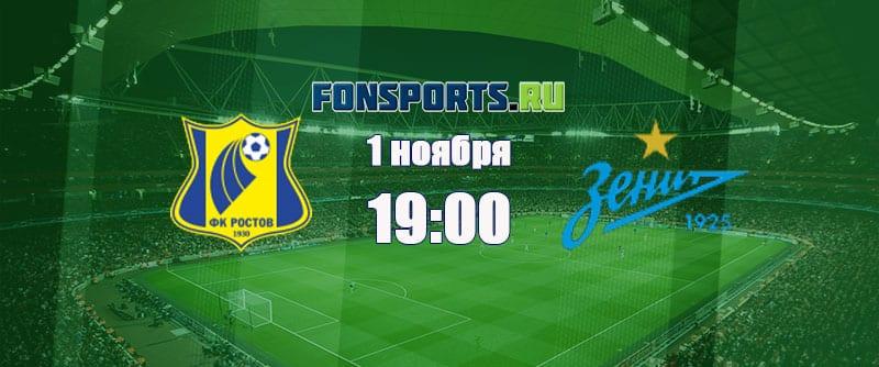 Прогноз на матч Ростов - Зенит на 1 ноября 2018