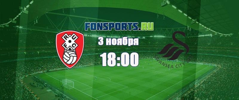 Прогноз на матч Ротерхем - Суонси Сити от 3 ноября 2018