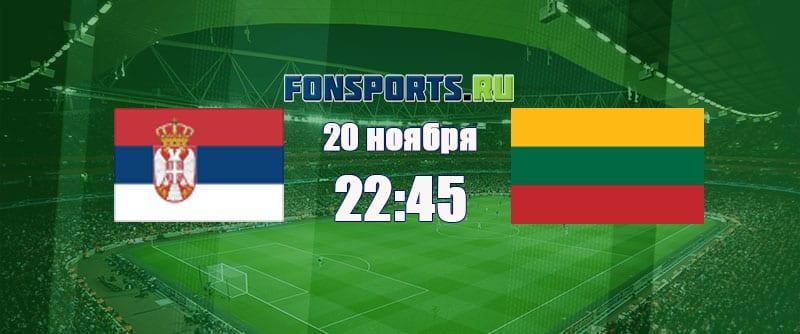 Прогноз на матч Сербия - Литва, 20 ноября 2018