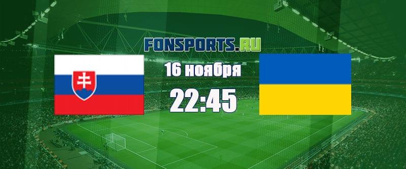 Прогноз на матч Словакия – Украина от 16 ноября 2018