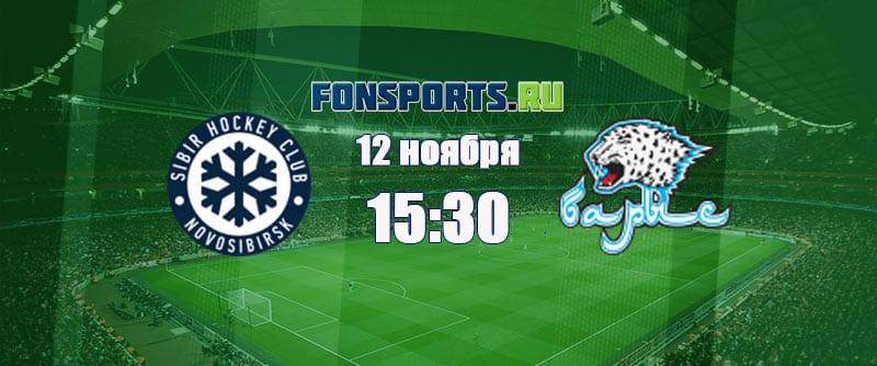 Прогноз на матч Сибирь – Барыс от 12 ноября 2018
