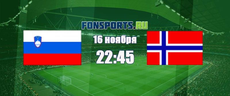 Прогноз на матч Словения – Норвегия от 16 ноября 2018