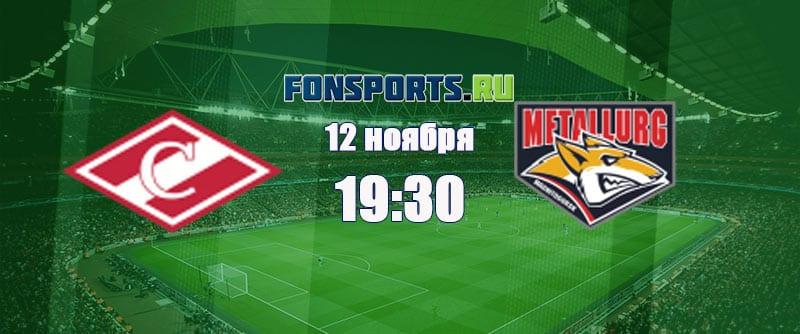 Спартак – Металлург (12 ноября 2018): прогноз на матч и коэффициенты
