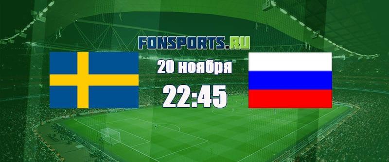 Прогноз на матч Швеция - Россия 20 ноября 2018