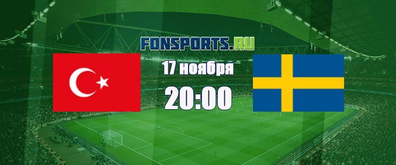 Прогноз на матч Турция - Швеция от 17 ноября 2018
