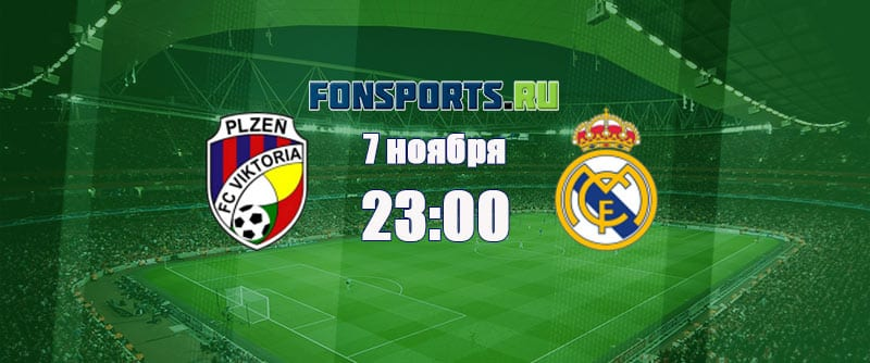 Прогноз на матч Виктория Пльзень – Реал Мадрид от 7 ноября 2018