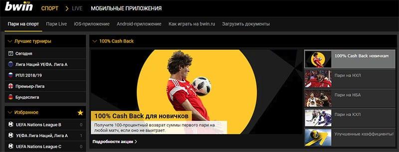 Официальный сайт – bwin ru