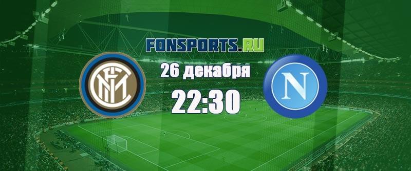 Прогноз на матч Интер - Наполи (26 декабря 2018)