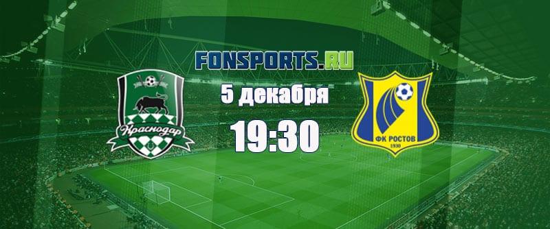 Прогноз на матч Краснодар – Ростов (5 декабря 2018)
